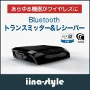 トランスミッター Bluetooth テレビ トラン...