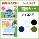 シールタイプ/ナイロン用補修シート / KAWAGUCHI / メール便98円発送対象商品