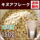 【送料無料】 雑穀 キヌアフレーク 150g ほのかに甘いナッツ風味 フレーク加工【メール便】