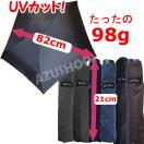 晴雨兼用 折りたたみ傘 超軽量98g 極軽カーボン三折 雨傘 日傘 ウォーターフロント