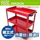 ツールワゴン/ツールカートワゴン 3段 キャスター付 工具棚 自動車 工具入れ ワゴン台車 (送料無料)