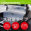 アルミチェッカーボックス 1240mm×385mm 鍵付き 大型 ツールボックス/工具箱 軽トラック 荷台 開閉ダンパー