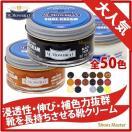 靴磨き クリーム M.MOWBRAY モゥブレィ モウブレイ シュークリームジャー カラー(全50色)
