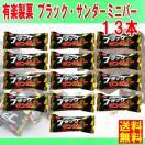 送料無料 有楽製菓 チョコレート ★ブラックサンダー ミニバー 13g×13個★  ポイント 消化 430円