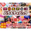 ポイント 消化に 315円送料無料★チロルチョコ ミニサイズ 10個 アソート ★