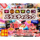 ポイント 消化に 210円送料無料★チロルチョコ ミニサイズ 5個 アソート ★