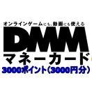 コード送り専用 DMMマネーカード (ポイン...