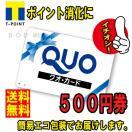 D 送料無料 美品 QUOカード 500円券  (ク...