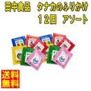 D 送料無料 ふりかけ 田中食品 タナカのふりかけ 12個 アソート  ポイント 消化 300円