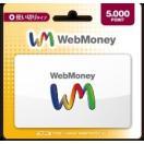 コード送り専用 WebMoney ウェブマネー カード 5000ポイント(5000円分)
