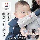 日本製 抱っこひも用  よだれパッド (よだれカバー)  グレー&ドットピンク  (エルゴ ベビーに装着可)