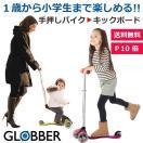 1歳(手押し三輪車)〜小学生(キックボード)まで楽しめる乗用玩具 GLOBBER(グロッバー) エヴォ 5in1 【ポイント10倍】