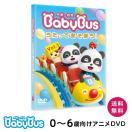 ベビーバス BabyBus DVD vol.1 うたってあ...