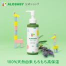 【公式】アロベビー オーガニック ミルクローション(ALOBABY)【送料無料】【ベビーローション/スキンケア/ベビーオイル/ボディミルク/保湿剤】