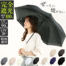 日傘 完全遮光 長傘 通販 レディース 大き...