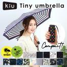 kiu Tiny umbrella 軽量 コンパクト 晴雨兼用 雨傘 日傘 傘 タイニー TINY 丈夫 おしゃれ 定番 かわいい 晴れ雨兼用 日傘兼用 折畳み傘 折畳傘 おりたたみ傘 折