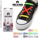プルアンドロック Pull&Lock 20本 シューレース 結ばない ゴム 靴紐 くつひも 靴ひも シューアクセサリー スニーカー