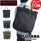 BRIEFING ブリーフィング パッカブル トートバッグ PACKABLE TOTE BRF266219