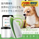 イーセンサー eSensor 次世代WiFi環境センサ- イーリモート eRemoteと連動