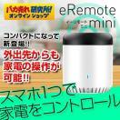 イーリモートミニ eRemote mini 新登場 次世代スマートリモコン あすつく対応