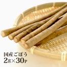 大佐小町 国産ごぼう茶 2g×30p【メール便送料無料・代引き不可】