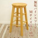 座面60cm無垢木製スツール[カントリーパインスツールMサイズ]カントリーカウンターチェア/重さ約2.5kg/カウンター高さ85~90cmに合う椅子