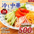 送料無料 讃岐の冷やし中華2食((90g×2)×1...