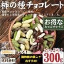 送料無料 ポイント消化 選べる 柿の種チョ...
