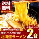 送料無料 北海道ラーメン2食セット( 味噌 ...