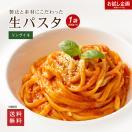 送料無料 生パスタ150g 100円 お試し 食品 ...