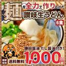 讃岐生うどん6食だし醤油付 5月25日~6月8日 開店記念特別クーポン!!