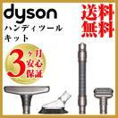 ダイソン純正 ハンディクリーナーツールキット 掃除機 コードレス dyson v6 dc45 dc61 dc62 dc74