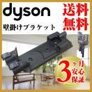 ダイソン純正 収納ブラケット 壁掛け 掃除機 dyson V6 dc61 dc62 dc74