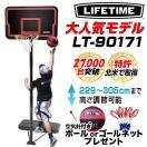バスケットゴール ライフタイムLT-90171 バ...