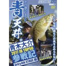 ●【DVD】SERIOUS シリアス 12(2017JB TOP50参戦記 3rd&4thSTAGE編) 青木大介 【メール便配送可】 【まとめ送料割】