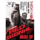 ●【DVD】レッドシグナル 奥田 学 【メール便配送可】
