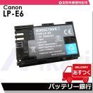 Canon LP-E6N 一眼レフデジタルカメラバッテリー EOS 60D/ EOS 6D/ EOS 70D EOS 5Ds / EOS5Ds R / EOS 80D BG-E20
