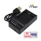 送料無料パナソニック DMW-BTC8 対応 USB充電器 DMW-BCK7 用 カメラ バッテリー チャージャー Panasonic: LUMIX DMC-FX77/DMC-FH7/DMC-FH5