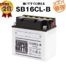 SB16CL-B (YB16CL-B FB16CL-B OTX16CL-Bに互換) スーパーナット 長寿命・長期保証 全国翌日お届け ジェットスキーバッテリー