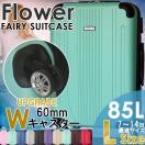 スーツケース 大型 軽量 ファスナー TSAロック キャリーバッグ 大容量 Lサイズ