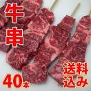 牛肉 牛串 ジャンボ40本 冷凍 (BBQ バーベキュー 焼き肉 焼肉)