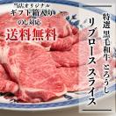 すき焼き用 黒毛和牛 リブロース スライス 冷凍 450g