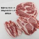 豚肉 セット 国産 (やまざきポーク青森県産...