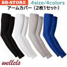 (全4色)Wellcls アームカバー (両腕2枚組) 自転車 サイクリング アウトドア ゴルフ マラソン スポーツ ロードバイク 日焼け防止 メンズ レディース 送料無料