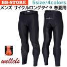 (全4色)Wellcls メンズ レーサーパンツ (ゲルパッド付き) サイクルパンツ ロング タイツ ロードバイク 自転車 サイクリング サイクルウェア 春夏用 送料無料