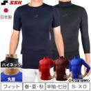 【ネコポス可】毎日あすつく 日本製 野球 SSK フィットアンダーシャツ ローネック 丸首 ハイネック 半袖  7分袖 一般用 限定 BU1516 旧メール便可