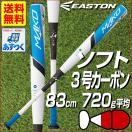 バット ソフト3号 MAKO XL イーストン ソフトボール 83cm 720g カーボン  ホワイト×グレイ  SB16MKL-WHGY-83