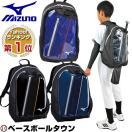 最大2500円引クーポン ミズノ 野球 少年用デイパック バット収納可 ジュニア用 キッズ 子ども用 小学生 BAG_P5