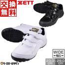 毎日あすつく トレーニングシューズ 野球 ゼット ZETT ラフィエットSP トレシュー アップシューズ 靴 マジックテープ ベルクロ 23.0~29.0cm