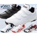 サイズ交換往復送料無料 野球 トレーニングシューズ アシックス ビーミングラスターTR SFT142 アップシューズ B_SH セール SALE 靴 SP_P3